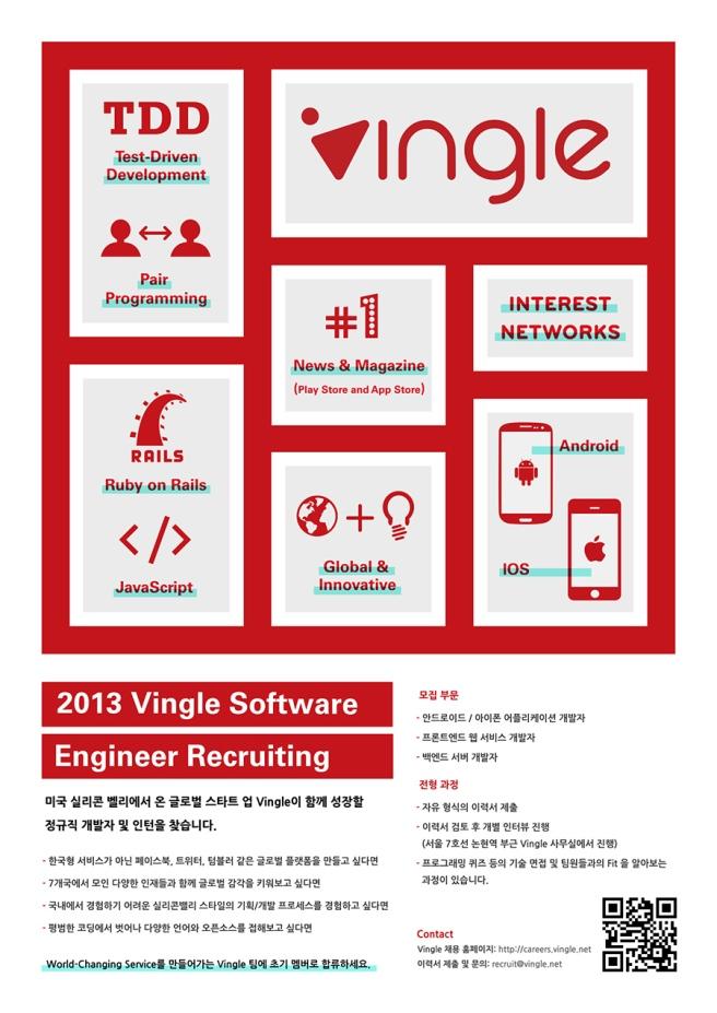 vingle_engineer_recruit